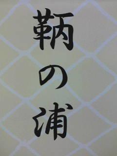 新幹線から携帯更新