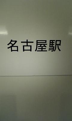 名古屋でござる