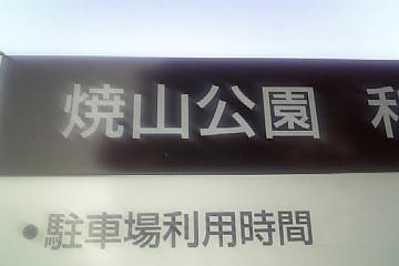 Zm101114_06